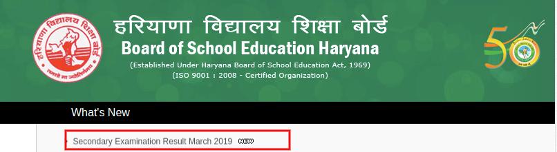 Haryana Board Class 10th Result 2019