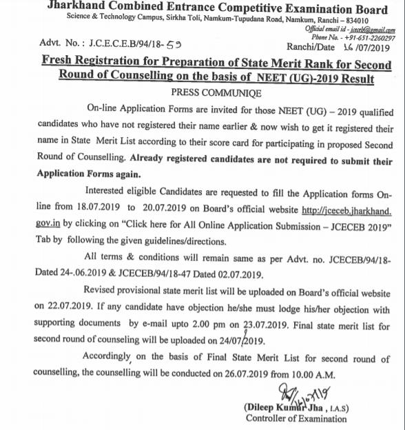 Jharkhand NEET Notification 2019
