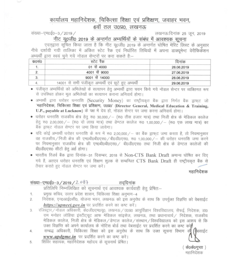 up mbbs counselling document verification 2019