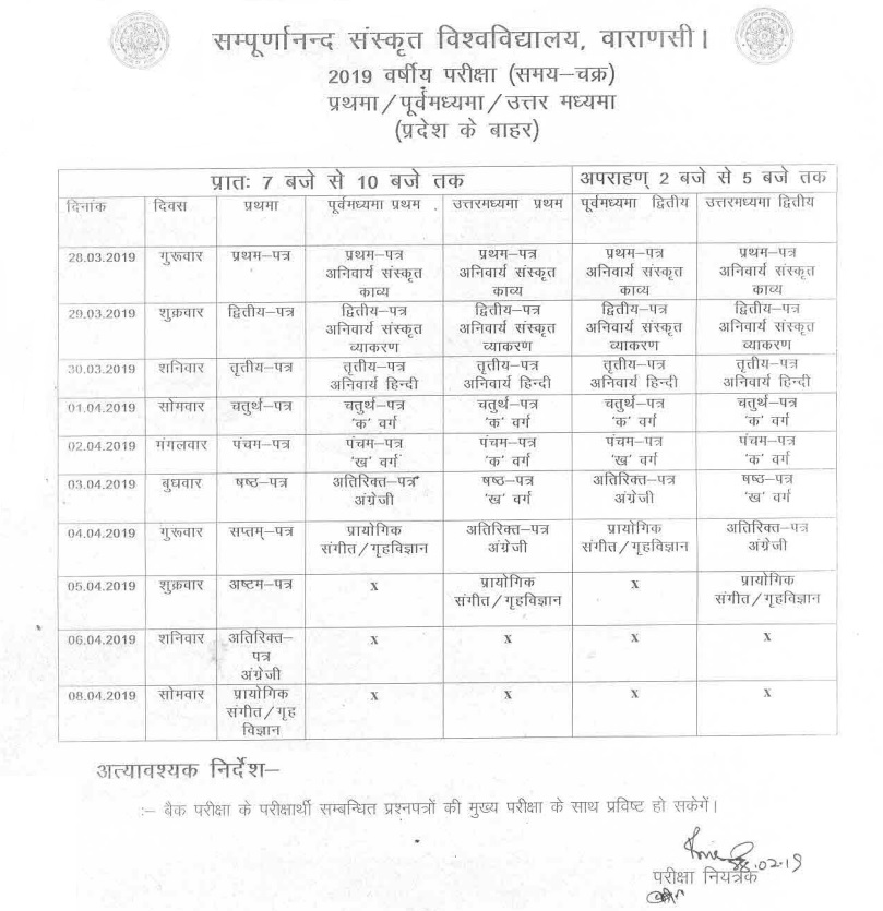 ssvv time table out side of state