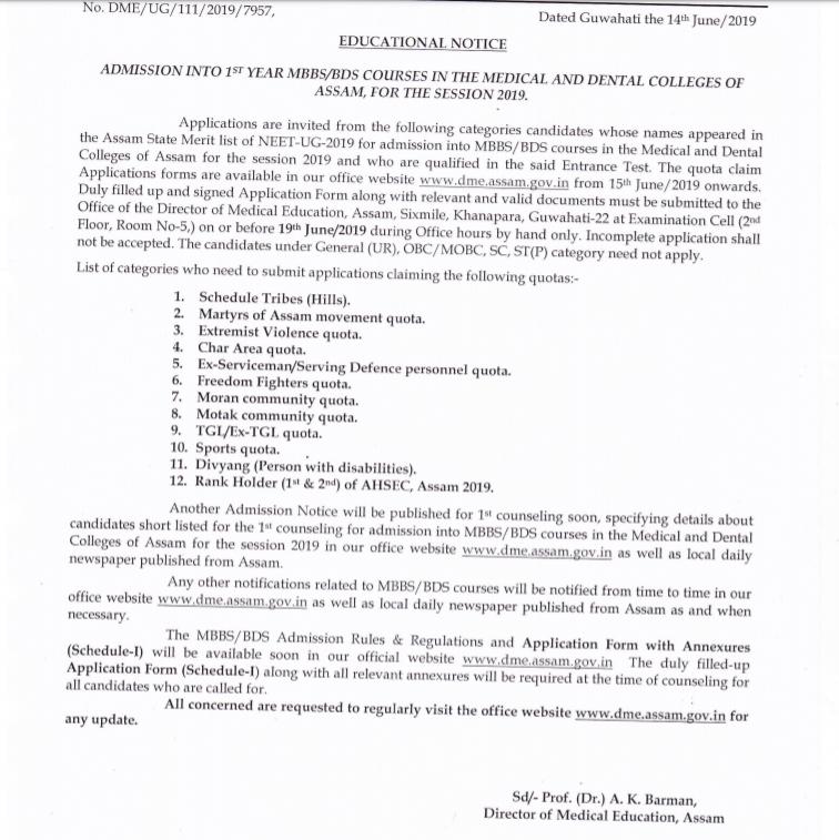 Assam MBBS Admisison 2019