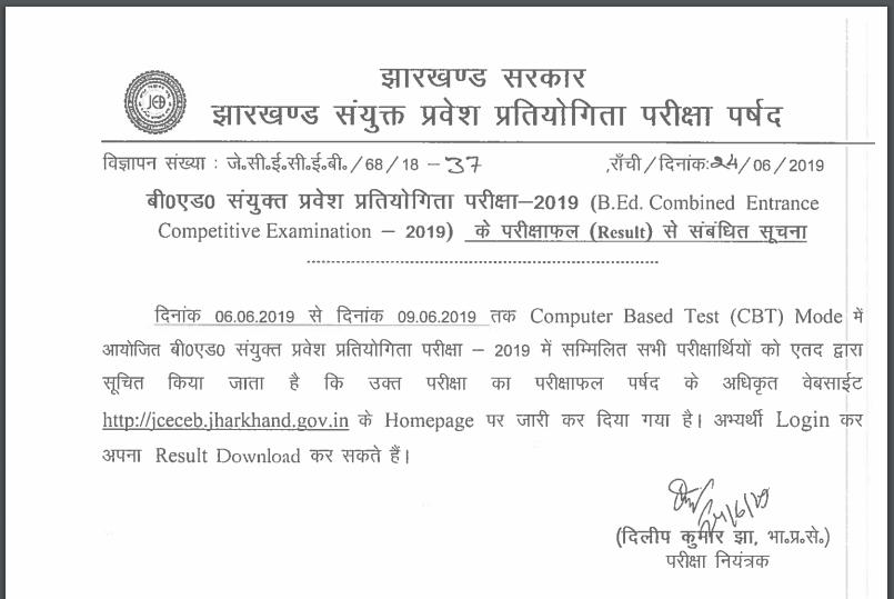 Jharkhand B.Ed 2019