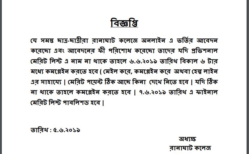 Ranaghat College Notice 2019