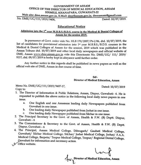 Assam MBBS Admission 2019