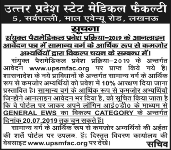UPSMFAC 2019 EWS Category Link