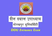 DDU Entrance Exam