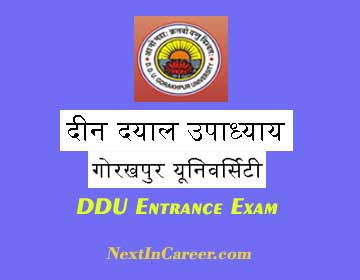 DDU Entrance Exam 2020: Gorakhpur University Admission 2020