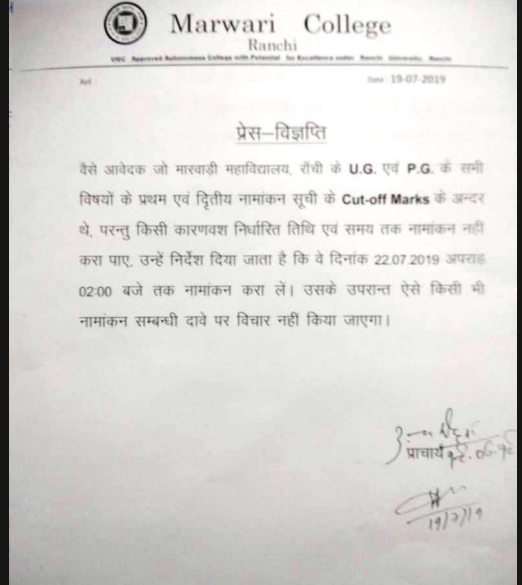 Marwari College Notification 2019