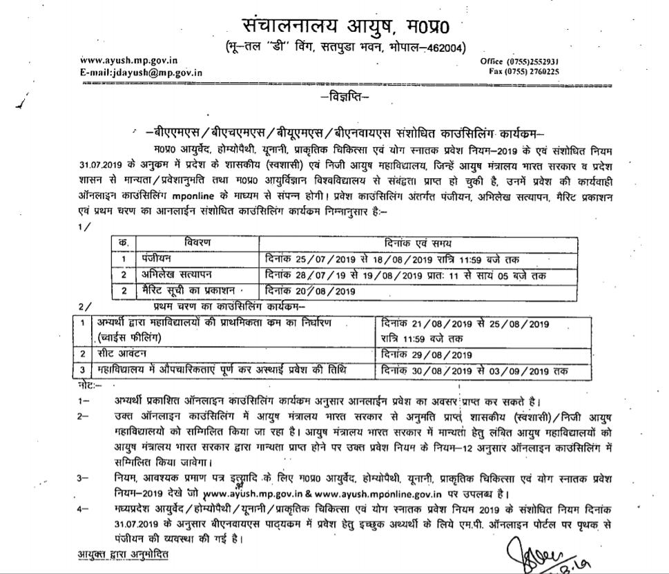 MP PAHUNT Revised Dates Notification 2019
