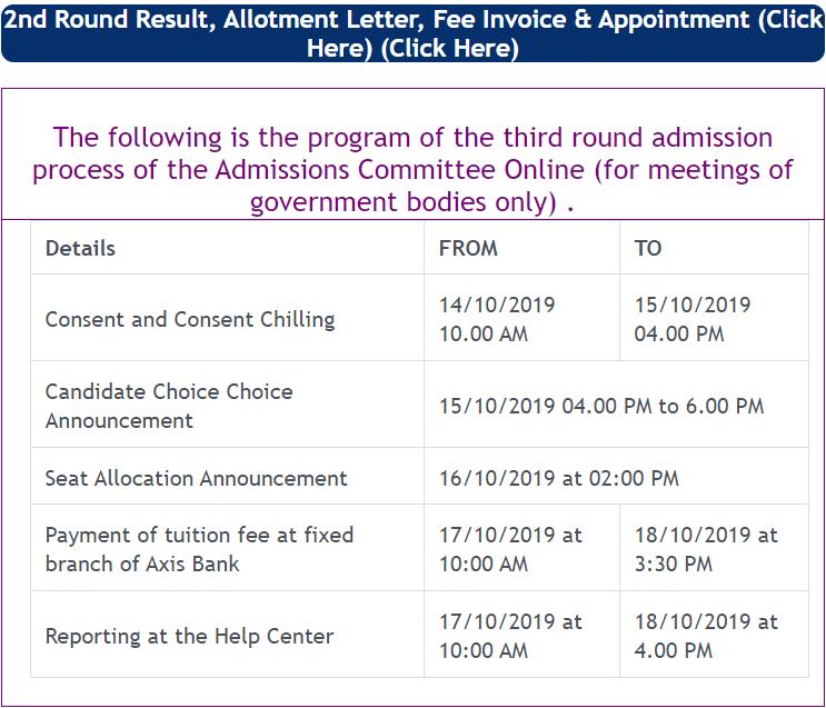 Gujarat Nursing Third Round Admision Schedule