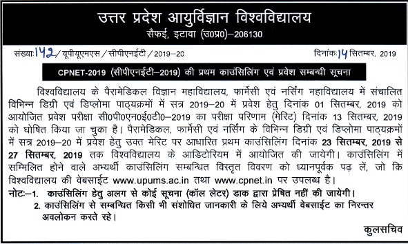 CPNET Counselling Notification