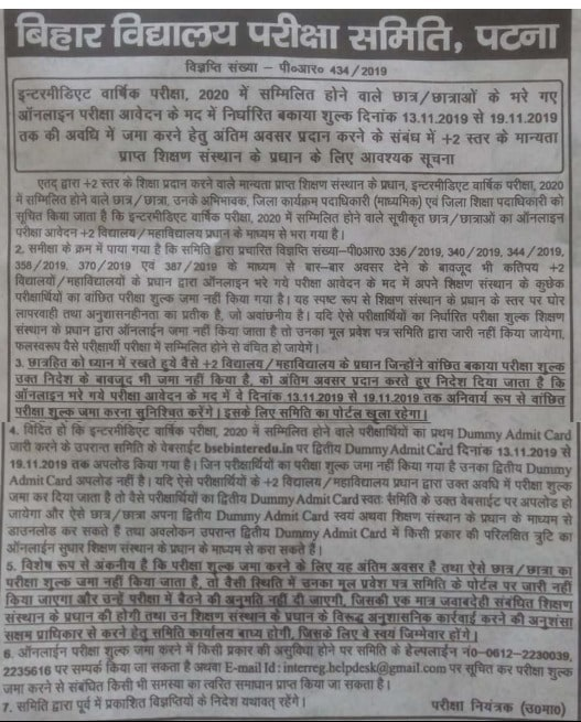 BSEB 12th Dummy Admit Card Release Announcement