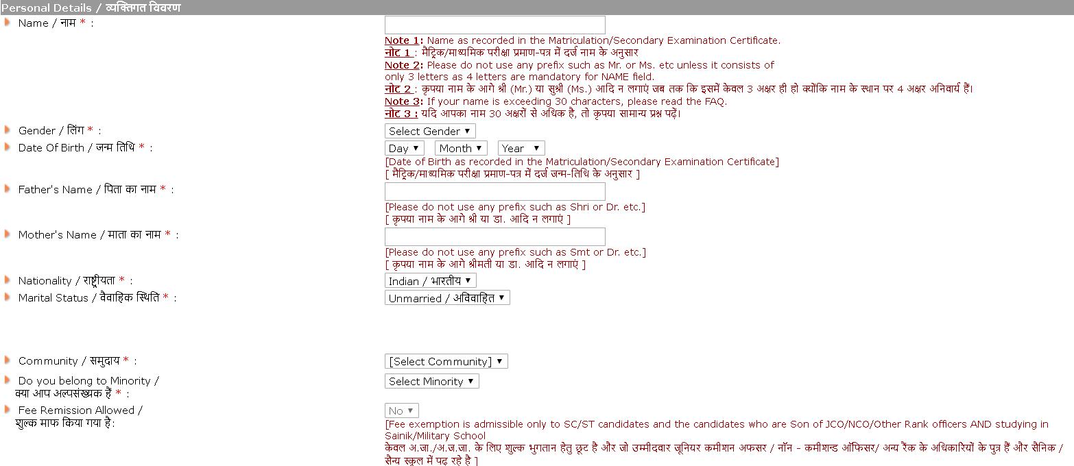 NDA Application Form Personal Details