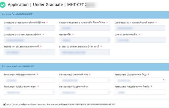 MHT CET Personal Details