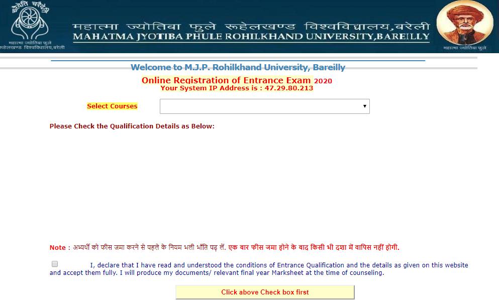 MJPRU Application Form