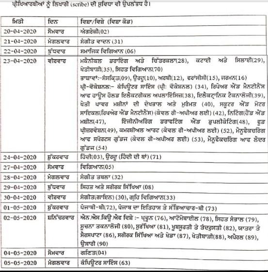 Punjab Board 10th date Sheet 3