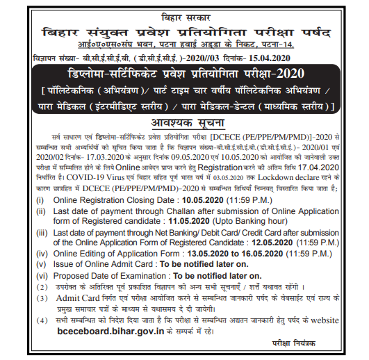 BiharParamedicalRevisedSchedule