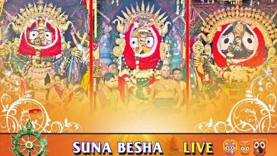 Photo of Puri Suna Besha 2020 LIVE