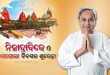 Photo of CM Naveen Prays For Everybody's Well Being On The Occasion Of Niladri Bije