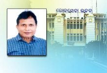 Photo of Odisha: CM's Former Addl Secy Appointed Officer On Special Duty