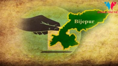 Photo of Final Publication Of Bijepur Electoral Rolls On Jan 20