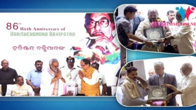 Photo of Memorial Lecture On 86th Birth Anniversary Of Harish Chandra Baxipatra