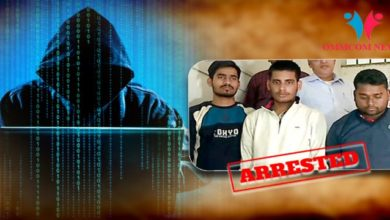 Photo of Odisha Crime Branch Arrests 3 Cyber Fraudsters From Patna