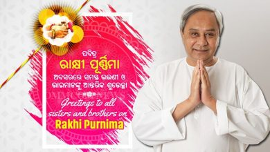 Photo of Naveen Extends Greetings To All Sisters & Brothers On Rakhi Purnima