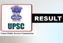 Photo of UPSC Civil Services Examination 2019 Results Announced, 2 Odias In Top 10