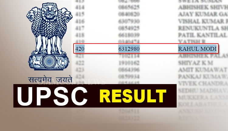 IAS Results: 420 Rank Holder Is Rahul Modi