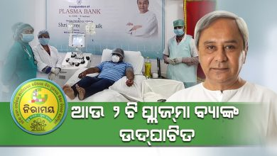 Photo of COVID-19: Odisha CM Inaugurates Plasma Banks At VIMSAR & MKCG MCHs