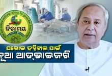 Photo of Odisha Govt Allows Private Hospitals To Treat Covid-19 Patients