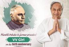 Photo of CM Naveen Pays Tribute To Former President VV Giri On His Birth Anniversary