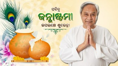 Photo of Odisha CM Extends Warm Wishes On Occasion Of Krishna Janmashtami