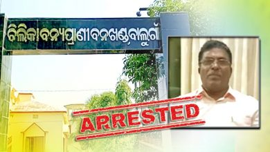 Photo of Odisha: Chilika DFO Arrested In Disproportionate Assets Case