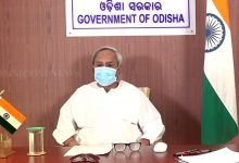 Photo of Odisha CM Inaugurates Two SBI Branches, Stresses On 0% Interest Loans To Women SHGs