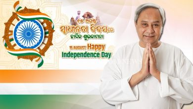 Photo of CM Naveen Extends Heartiest Wishes On India's 74th Independence Day