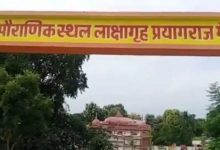 Photo of Mahabharat Research Centre At Prayagraj Soon