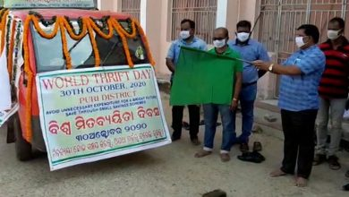 Photo of World Thrift Day: Sanchaya Rath Flagged Off In Puri