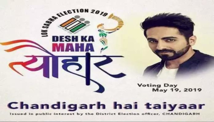 Election Commission created the brand ambassador, He did not vote himself