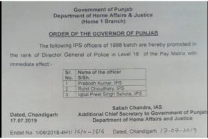 Punjab government has promoted three IPS officers to the DGP