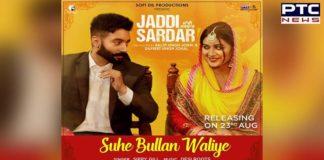Suhe Bullan Waliye Poster: Second song of Jaddi Sardar all set to release tomorrow