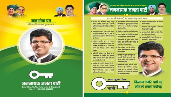 JJP Manifesto