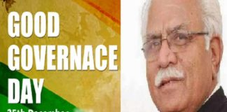 Good Governance Day will be celebrated in Haryana on 25 December