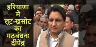 Deepender Singh Hooda 2