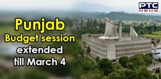 Punjab Budget session extended till March 4