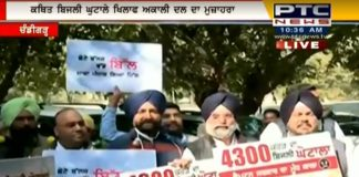 Punjab budget session 2020-2021 , SAD protest against power scams