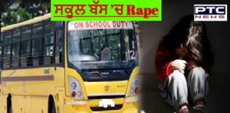 four-year-old-girl-raped-by-school-bus-driver-in-panchkula