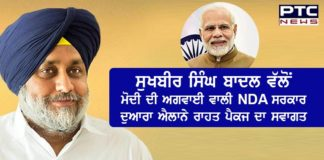 Sukhbir Singh Badal welcomes the relief package announced by Modi-led NDA government