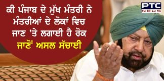 What Punjab Chief Minister banned the entry of ministers into the people, knowing the real truth?